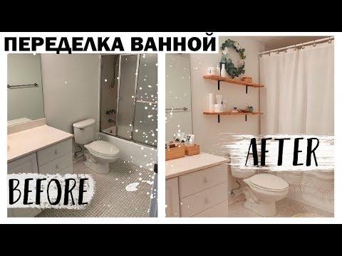 DIY ЭКСПРЕСС-ПРЕОБРАЖЕНИЕ ВАННОЙ  КОМНАТЫ * НОВЫЙ ФОРМАТ * Ultimate Bathroom Makeover